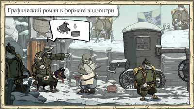 Valiant-Hearts-Great-1