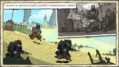 Valiant-Hearts-Great-2