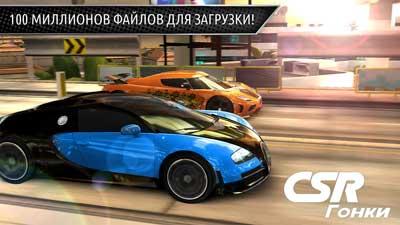 Скачать взломанный CSR Racing 0.4.0 (CSR Гонки) мод целый ряд денег, читы возьми андроид