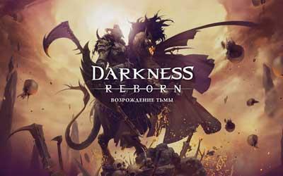 Darkness Reborn mod (много денег), читы, секреты скачать бери андроид