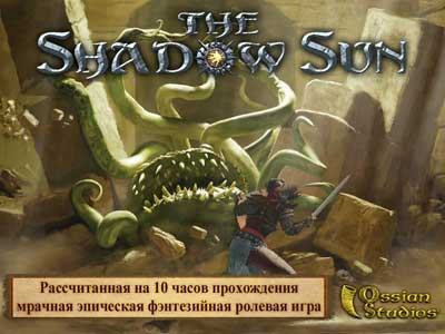 The-Shadow-Sun-logo