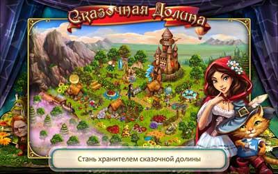 Игра Сказочная Долина (Fairy Dale) 0.0.35 mod числа денег